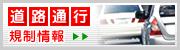 道路規制情報提供システム