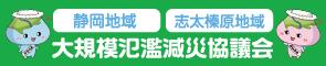 志太榛原地域大規模氾濫減災協議会